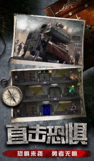 使命尸途游戏最新版