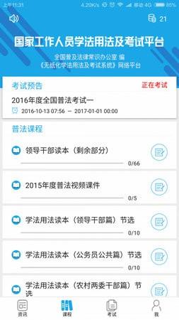 法宣在线app最新版下载