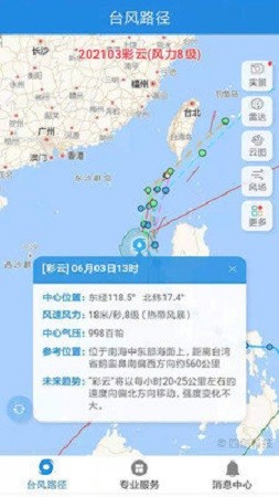 台风实时预报安卓版