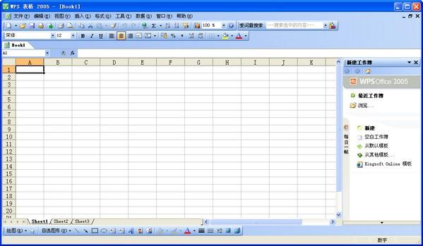office2005免费版