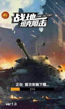 战地坦克阻击安卓版