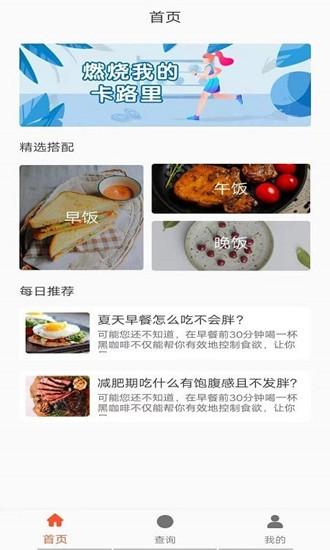 墨墨减肥日记app安卓版