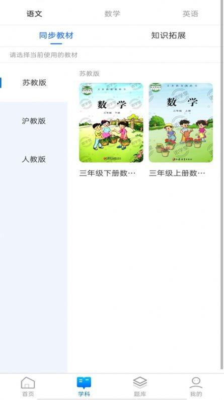 诺学堂app官方版