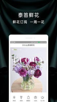 泰笛生活app安卓版