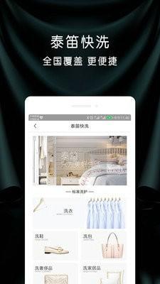 泰笛生活app下载