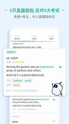 扇贝单词英语版app下载