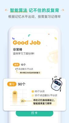 扇贝单词英语app官方下载