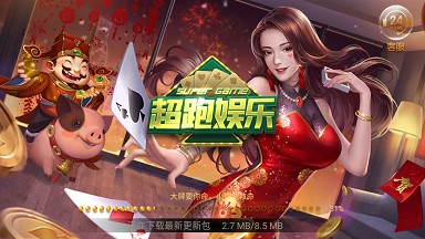 超跑娱乐app官方版下载