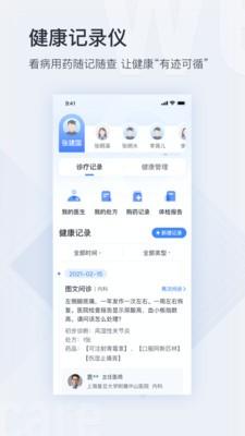 微医app免费版下载
