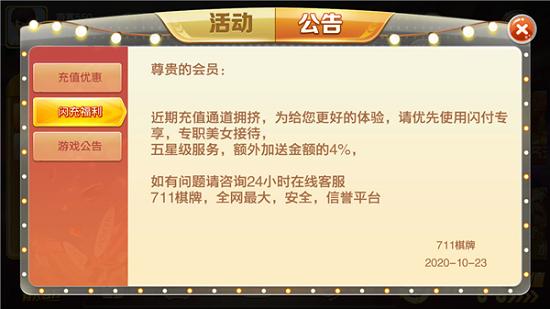 711棋牌ios官网版