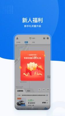 摩范出行app2017下载