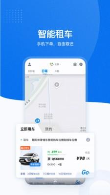 摩范出行app老版本2017版