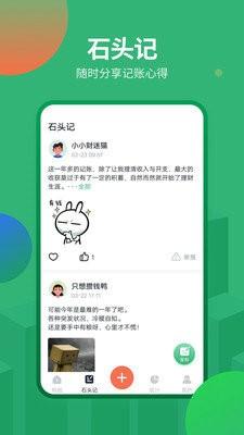 石头记账app安卓版