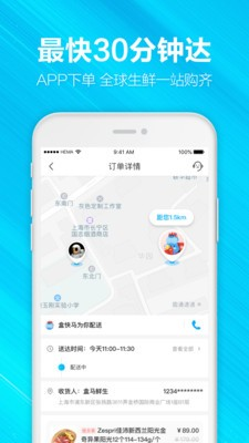 盒马生鲜超市app下载苹果版