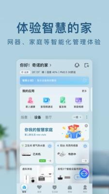 海尔智家app下载官网版