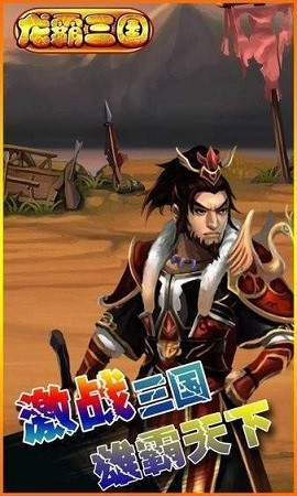 龙霸三国无限元宝版