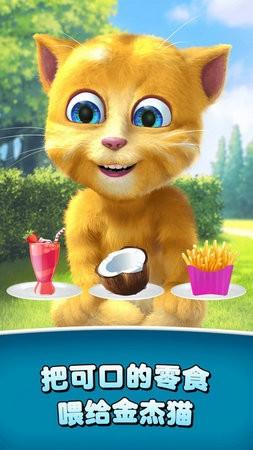 会说话的金杰猫2破解版无限零食
