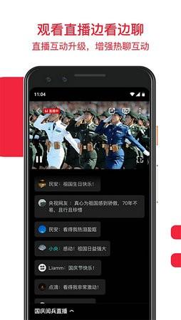 央视频app电视版