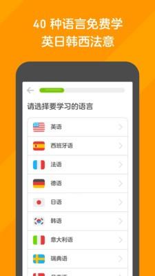 多邻国app最新版免费下载