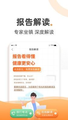 爱康app体检报告下载