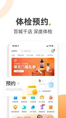 爱康app下载手机最新版