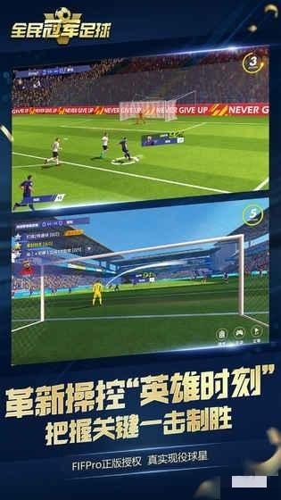 全民冠军足球官网最新版