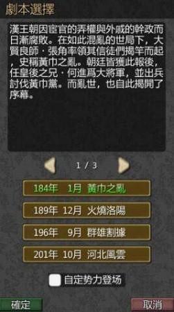 黎明三国破解版1.5.6