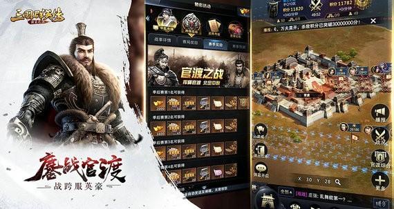 三国群英传霸王之业台服官网版
