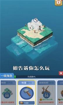 造个空岛游戏安卓版