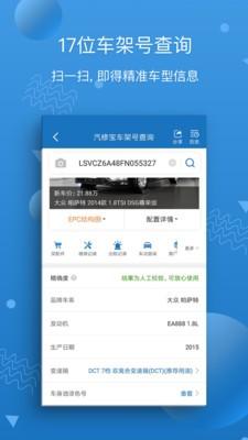 汽修宝最新版本app下载