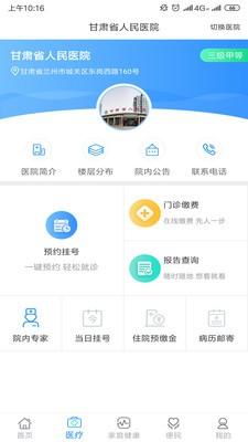 健康甘肃管理版手机app