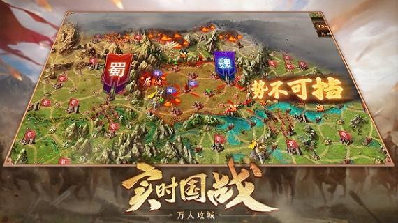 三国攻城掠地游戏单机版下载