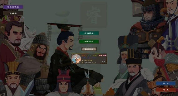 亲临三国破解版下载