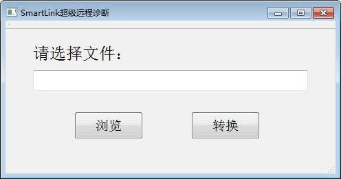 smartlink软件官网版
