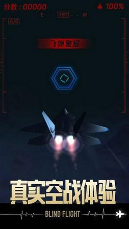 长空暗影游戏下载安卓版