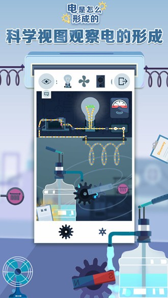 电是怎么形成的游戏最新版