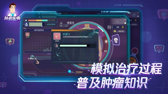 肿瘤医师游戏中文版