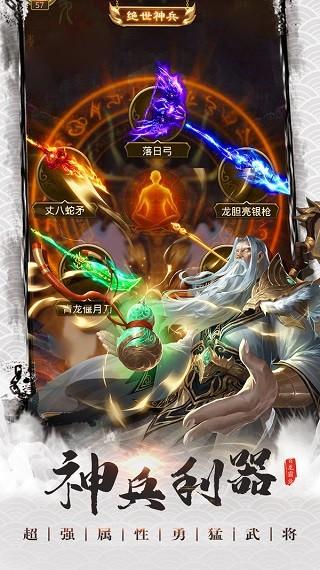 百龙霸业放置三国变态满v版下载
