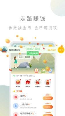 趣步行app下载安装