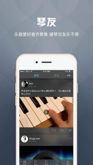 音乐家app最新版本