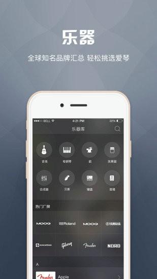 音乐家app官网版