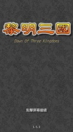 黎明三国2最新版下载