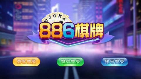886棋牌娱乐官网版