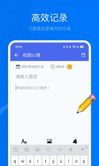 校园心情app安卓版