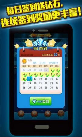名都棋牌手机安卓版