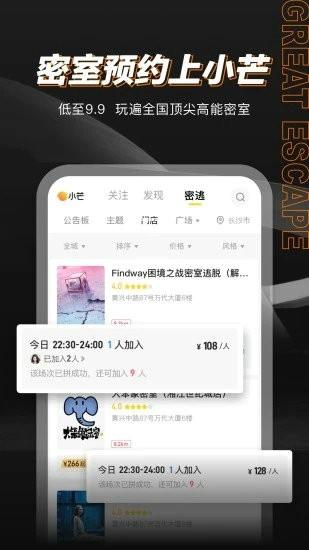 小芒app密室大逃脱官网版