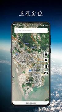 北斗卫星导航下载2022新版