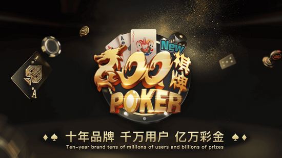 800棋牌游戏中心