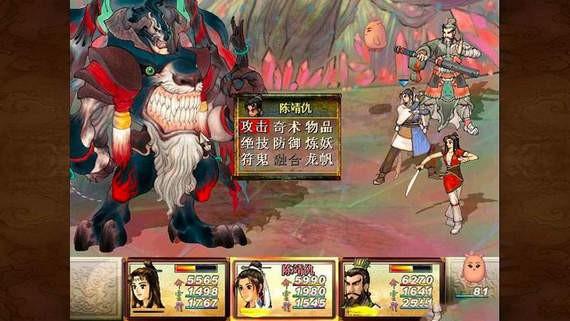轩辕剑官方手游安卓版下载