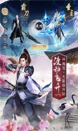 绝世仙王游戏下载